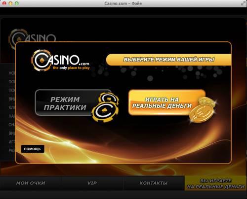 kazino-vivod-deneg